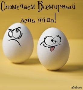 Красивые картинки Всемирный день яйца016