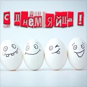 Красивые картинки Всемирный день яйца018