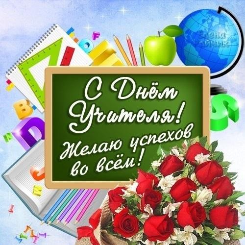 Красивые картинки день учителя в России002