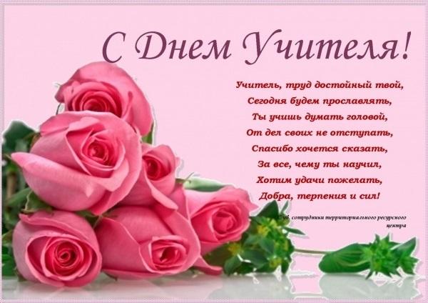 Красивые картинки день учителя в России003