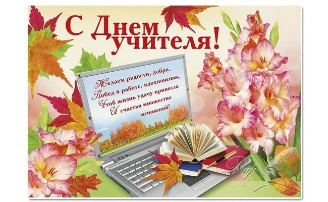 Красивые картинки день учителя в России004