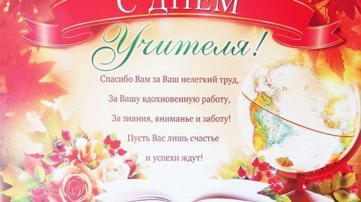 Красивые картинки день учителя в России007