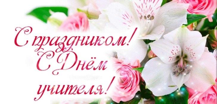 Красивые картинки день учителя в России008