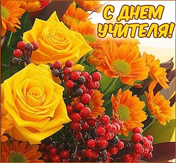 Красивые картинки день учителя в России009
