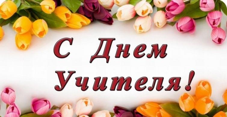 Красивые картинки день учителя в России013