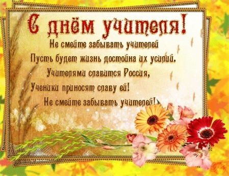 Красивые картинки день учителя в России014