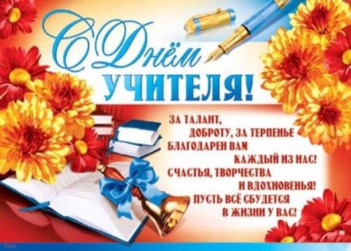 Красивые картинки день учителя в России021