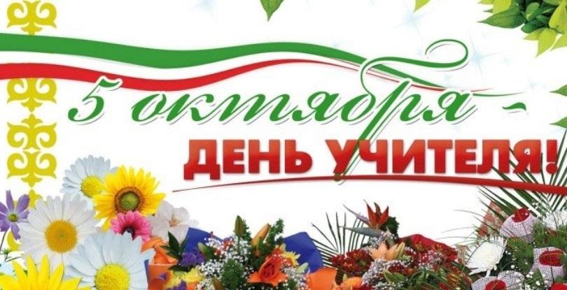 Красивые картинки день учителя в России023