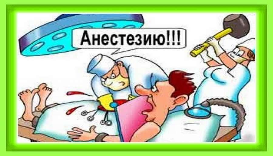 Красивые картинки на Всемирный день анестезии002