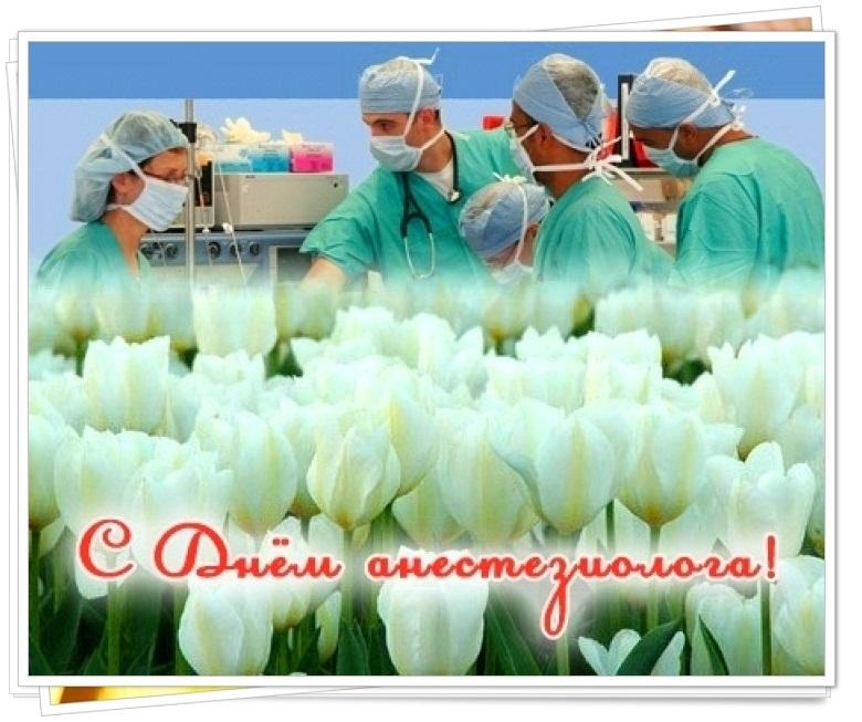 Красивые картинки на Всемирный день анестезии004