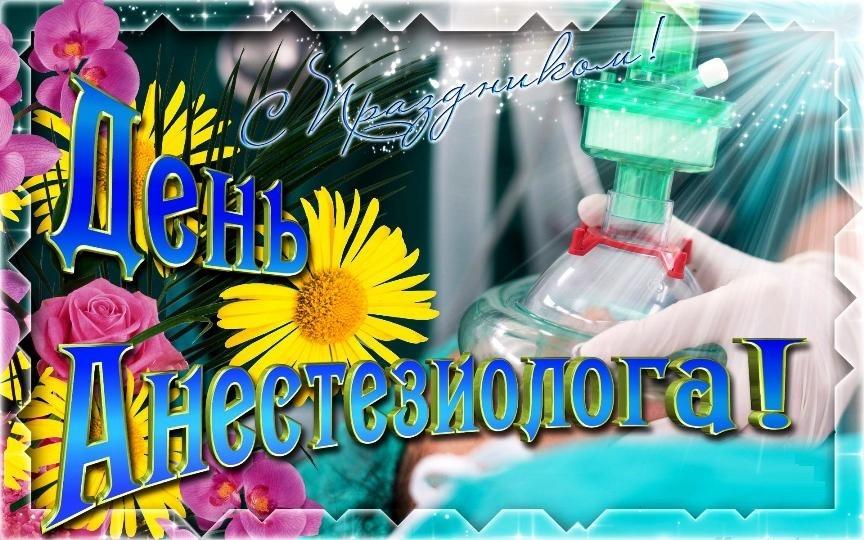 Красивые картинки на Всемирный день анестезии011