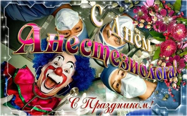 Красивые картинки на Всемирный день анестезии012