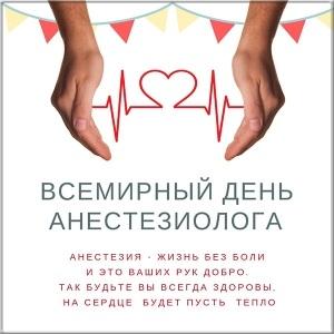 Красивые картинки на Всемирный день анестезии018