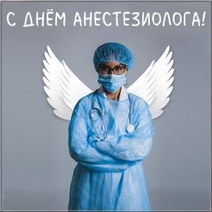 Красивые картинки на Всемирный день анестезии020