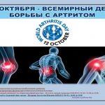 Красивые картинки на Всемирный день борьбы с артритом
