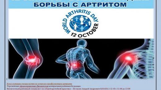 Красивые картинки на Всемирный день борьбы с артритом004