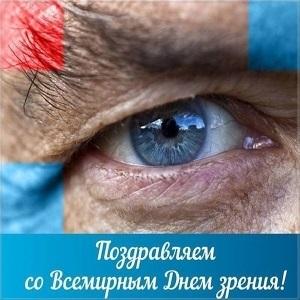 Красивые картинки на Всемирный день зрения004