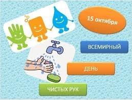 Красивые картинки на Всемирный день мытья рук001