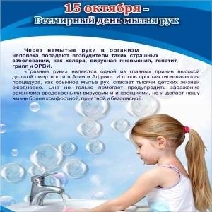 Красивые картинки на Всемирный день мытья рук002