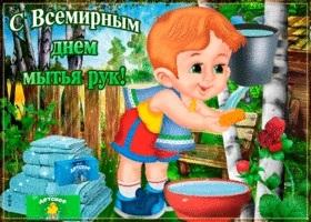 Красивые картинки на Всемирный день мытья рук003