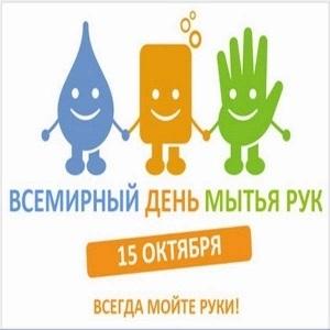 Красивые картинки на Всемирный день мытья рук004