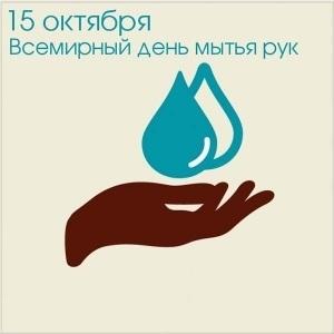 Красивые картинки на Всемирный день мытья рук007