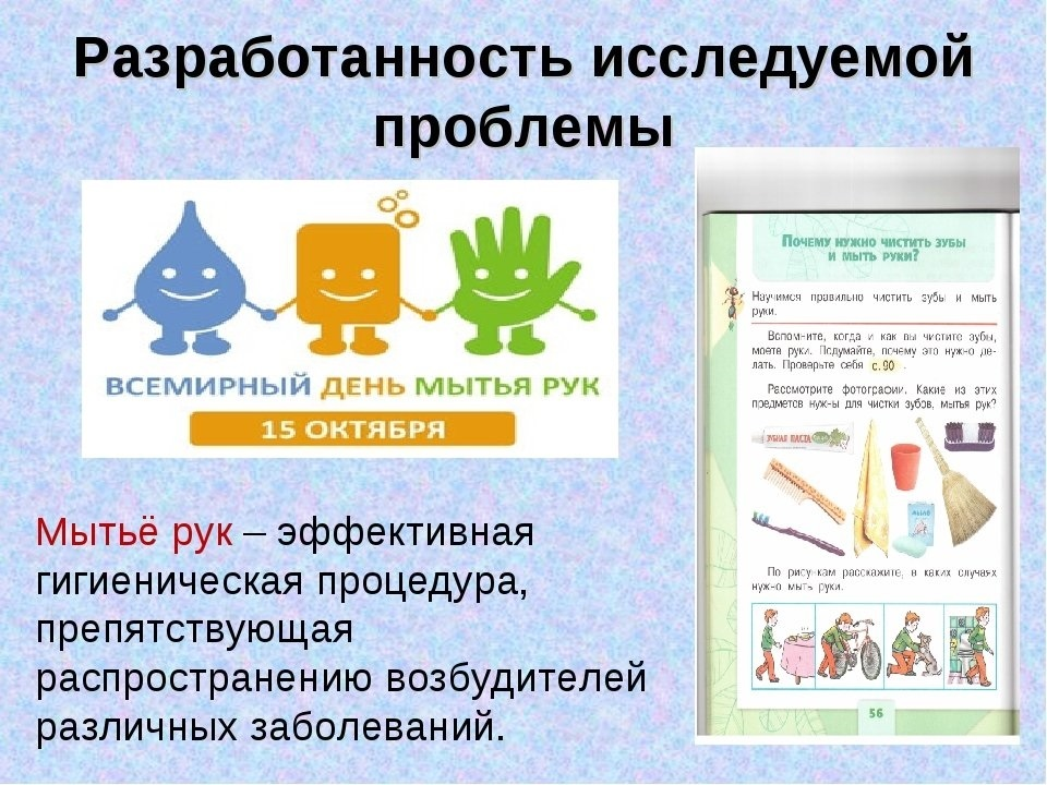 Красивые картинки на Всемирный день мытья рук008