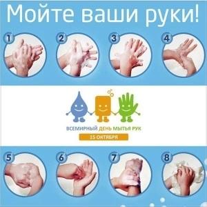 Красивые картинки на Всемирный день мытья рук010