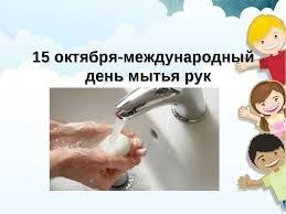 Красивые картинки на Всемирный день мытья рук013