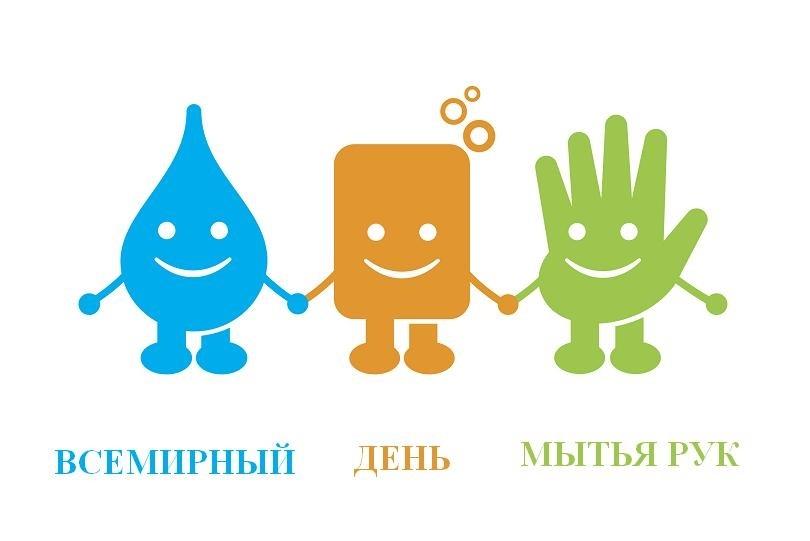 Красивые картинки на Всемирный день мытья рук014