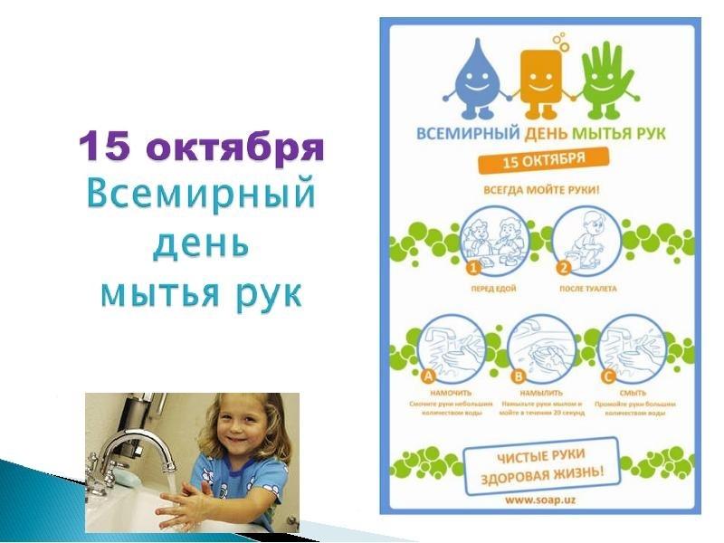 Красивые картинки на Всемирный день мытья рук018
