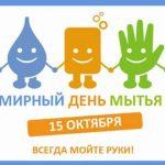 Красивые картинки на Всемирный день мытья рук