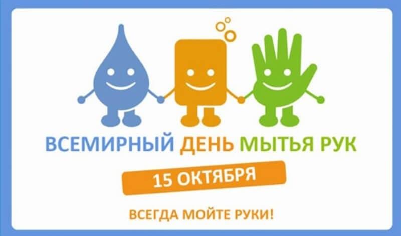 Красивые картинки на Всемирный день мытья рук020