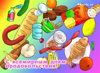 Красивые картинки на Всемирный день продовольствия019