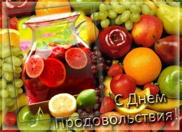 Красивые картинки на Всемирный день продовольствия020