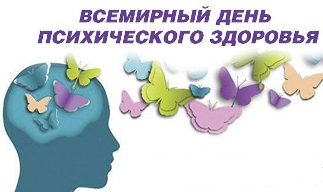 Красивые картинки на Всемирный день психического здоровья001