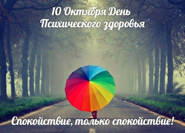Красивые картинки на Всемирный день психического здоровья003