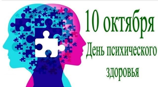 Красивые картинки на Всемирный день психического здоровья014