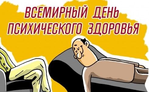 Красивые картинки на Всемирный день психического здоровья017