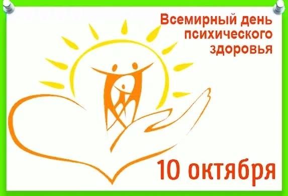 Красивые картинки на Всемирный день психического здоровья018