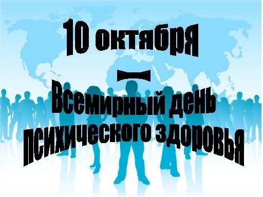 Красивые картинки на Всемирный день психического здоровья021