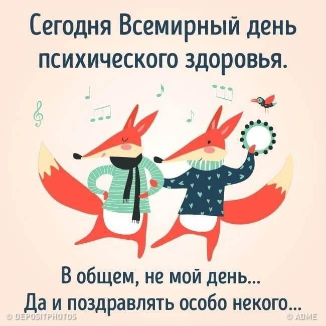 Красивые картинки на Всемирный день психического здоровья023