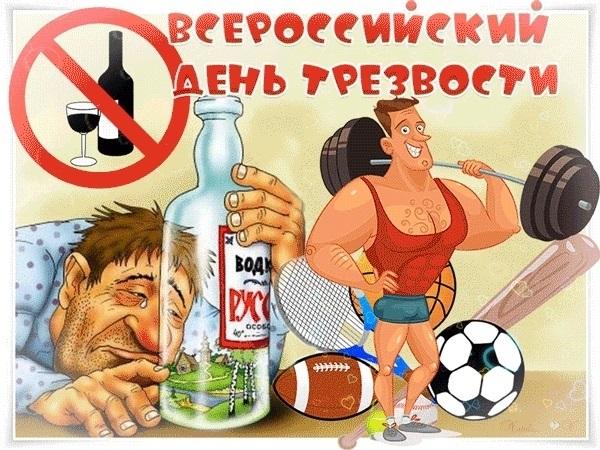 Красивые картинки на Всемирный день трезвости и борьбы с алкоголизмом002