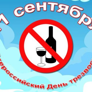 Красивые картинки на Всемирный день трезвости и борьбы с алкоголизмом004