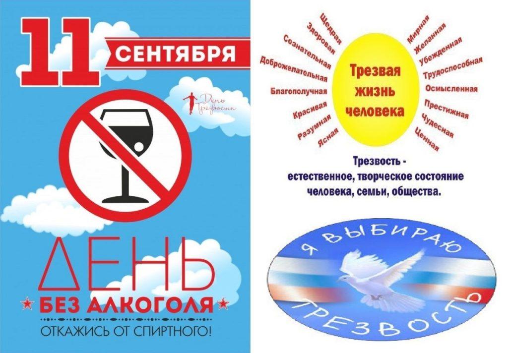 Красивые картинки на Всемирный день трезвости и борьбы с алкоголизмом012