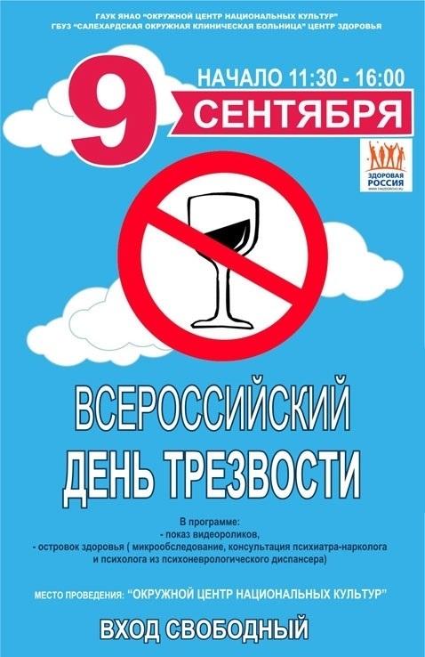 Красивые картинки на Всемирный день трезвости и борьбы с алкоголизмом013
