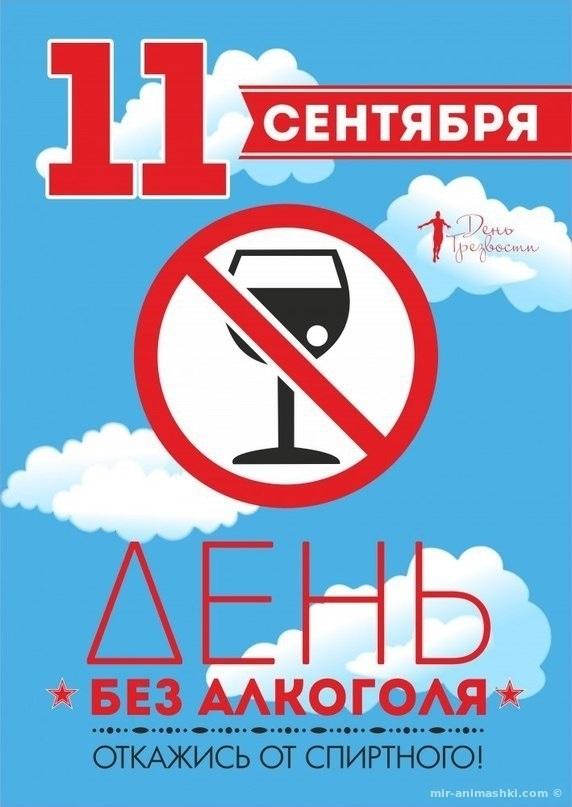 Красивые картинки на Всемирный день трезвости и борьбы с алкоголизмом018