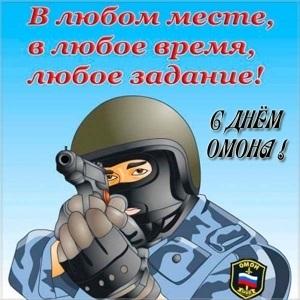 Красивые картинки на День ОМОН в России001