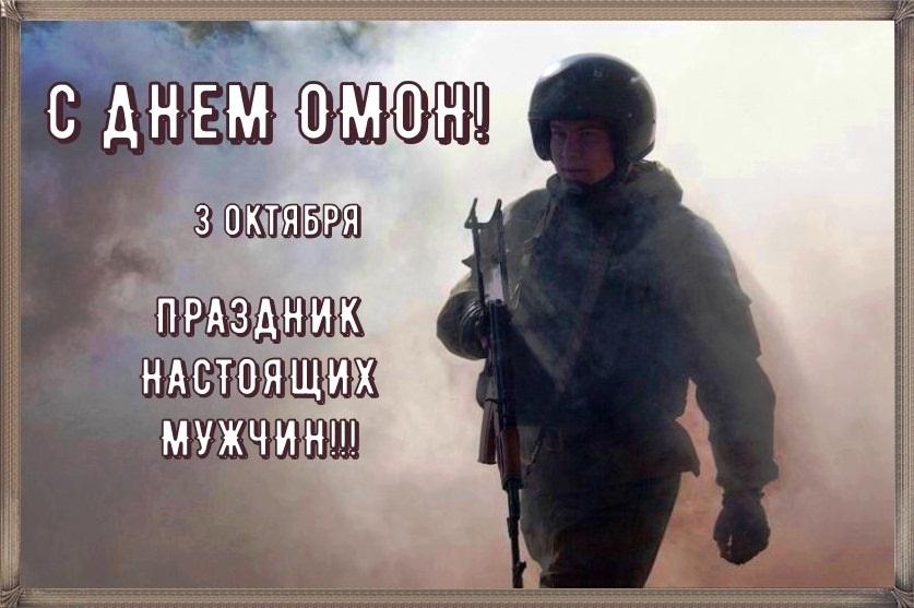 Красивые картинки на День ОМОН в России002