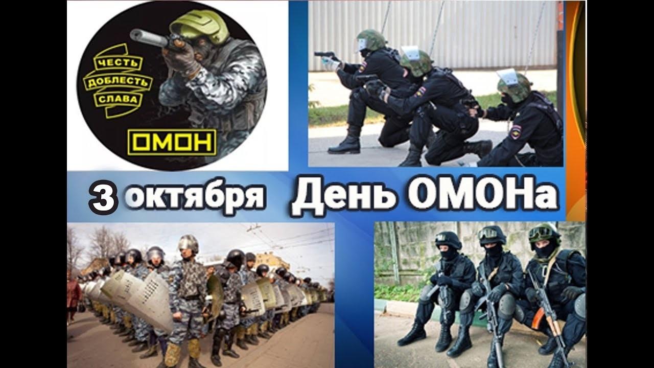 Красивые картинки на День ОМОН в России004